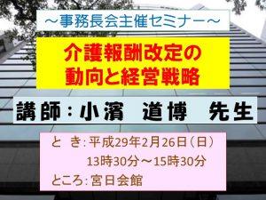 事務長会セミナー第一報20170226
