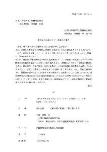 事務長会セミナー20170226(1s)